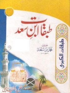 Tabqaat Ibn E Saad By Muhammad Bin Saad Urdu 1