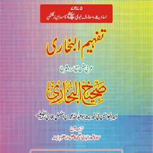 Tafheem ul Bari Sharah Sahi Bukhari 03 by Molana Zuhoor ul Bari Azmi 1