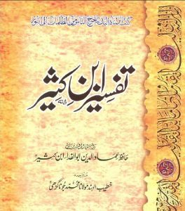 Tafseer Ibn-e-Kaseer Part 17 by Ibn-e-Kaseer 1