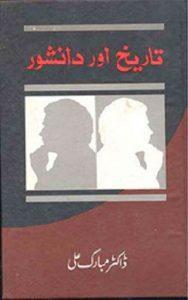 Tareekh Aur Danishwar By Dr Mubarak Ali 1