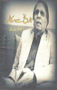 Tareekh Se Mukalma By Dr Mubarak Ali 1
