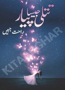 Titli Jaisa Pyar Novel By Rahat Jabeen 1