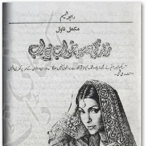 Zindagi Haseen Khawab Hai Ab by Rabia Shamim 1