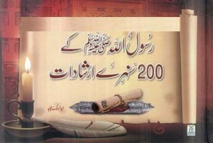 200 Sunehray Irshadat By Abdul Malik Mujahid 1