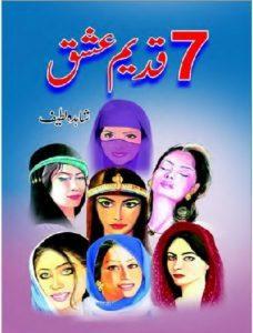 7 Qadeem Ishq By Shahida Lateef 1