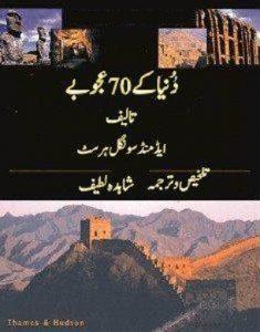 70 Wonders of the World 1