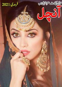 Aanchal Digest February 2021 1