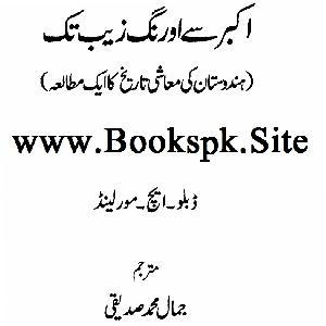Akbar Se Aurangzeb Tak by Jamaal Muhammad Siddique 1