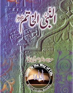 Al Nabi Al Khatim Urdu By Manazir Ahsan Gilani 1