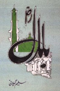 Bilal Urdu Book By Saleem Gilani 1