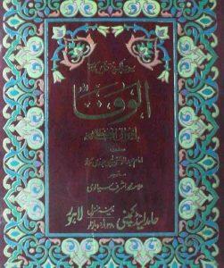Al Wafa Seerat Book By Abdul Rehman Ibn Jawzi 1