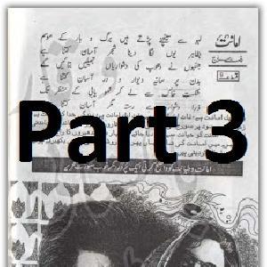 Amanat Episode 2 by Riffat Siraj 1