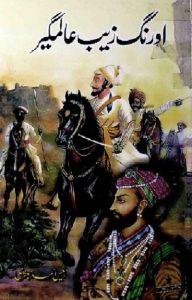 Aurangzeb Alamgir Urdu By Raees Ahmad Jafri 1