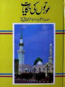 Aurton Ki Hikayat By Abul Noor Muhammad Bashir 1