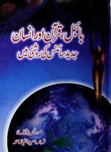 Bible Quran Aur Insan Urdu By Maurice Bucaille 1