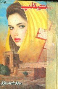 Bint e Halab Novel By Sadiq Hussain Siddiqui 1