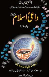 Dai e Islam Urdu By Dr Muhammad Hamidullah 1