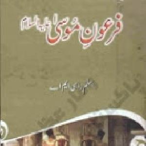 Firon e Moosa by Aslam Rahi 1