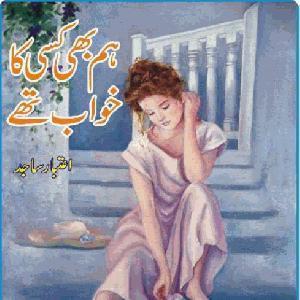 Hum Bhi Kisi Ka Khawab Thay by Aitbar Sajid 1