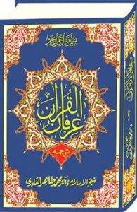 Irfan Ul Quran Urdu Tarjuma By Dr Tahir Ul Qadri 1