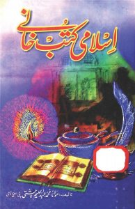 Islami Kutab Khane By Abdul Haleem 1