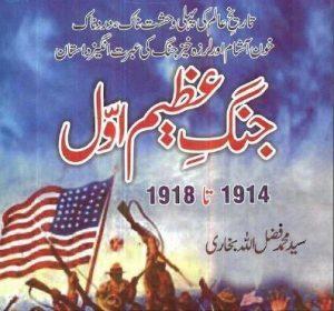 Jang e Azeem Awwal By Fazal Ullah Bukhari 1