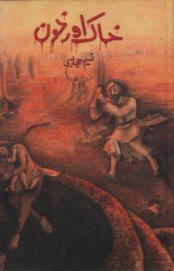Khak Aur Khoon Novel By Naseem Hijazi 1