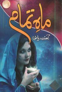 Mah e Tamam Social Novel by Amna Riaz 1