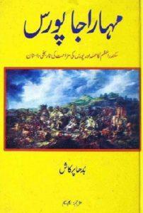 Maharaja Porus Urdu By Buddha Prakash 1
