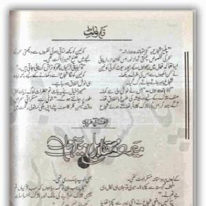 Mery muqabil mein hoon by Afshan Afridi 1