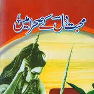 Mohabbat Dil Ke Sehraa Mein Part 2 by Shazia Mustfa 1