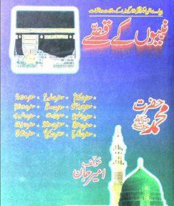 Nabiyon Ke Qissay Urdu By Amir Jaan 1