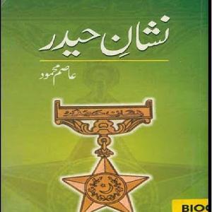 Nishan e Haider by Asim Mehmmood 1