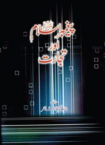 Paighambar e Islam Aur Tijarat Urdu 1