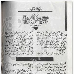 Rang Se Khushbuon Ka Nata by Farhana Haneef 1