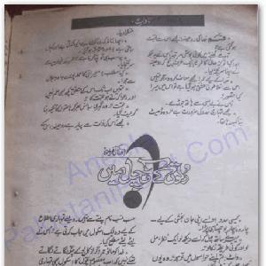 Ruton Kay Aanchal by Afshan Afridi 1