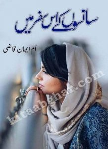 Sanson Ke Iss Safar Mein Novel By Umme Iman Qazi 1