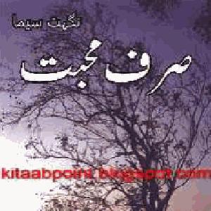 Sirf Mohabbat by Nighat Seema 1
