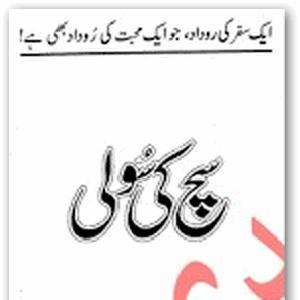 Such Ki Sooli by Tahir Javed Mughal 1