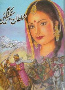 Sultan Sabuktageen By Sadiq Hussain Siddiqui 1
