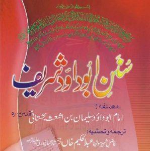Sunan Abu Dawood 1