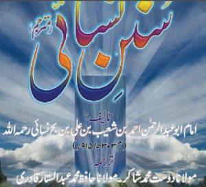 Sunan Nasai Urdu Complete 1