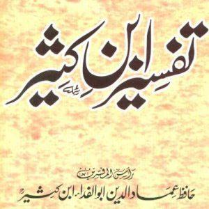 Tafseer Ibn-e-Kaseer Part 13 by Ibn-e-Kaseer 1