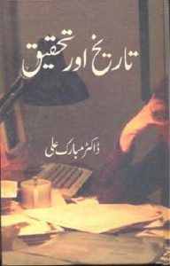 Tareekh Aur Tehqeeq By Dr Mubarak Ali 1