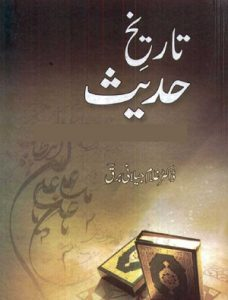 Tareekh e Hadees By Dr Ghulam Jeelani Barq 1