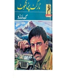 Target Pathankot Commandos Series Part 1 by A Hameed 1