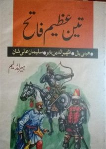 Teen Azeem Fateh Urdu By Harold Lamb 1