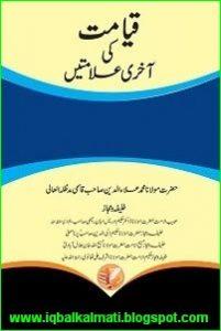 The Signs Of Qiyamah Qayamat Ki Akhri Nishaniyan 1