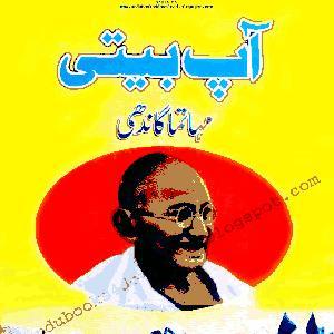 Aap Beeti (Biography) by Mahatma Gandhi 1