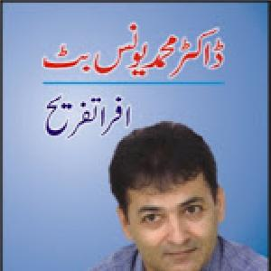Afra Tafreeh by Dr. Muhammad Younis Butt 1